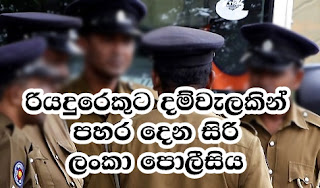 sri-lanka-police-punished-to-tractor