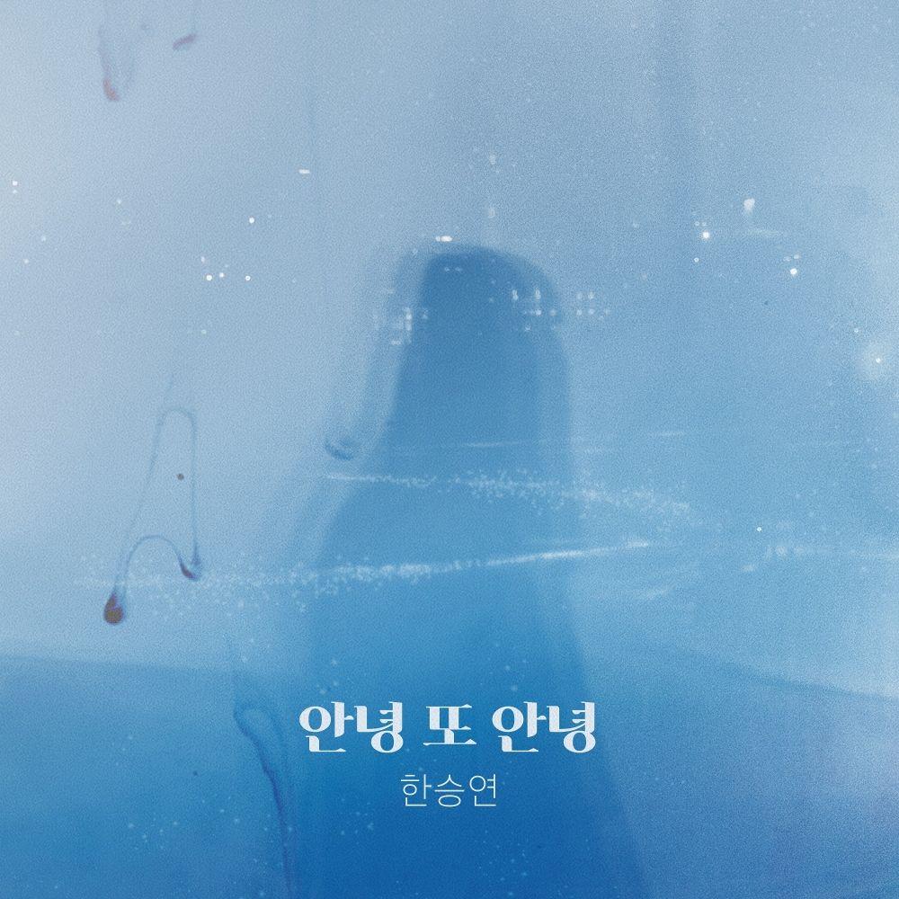 Han Seung Yeon – Perfume OST Part 14