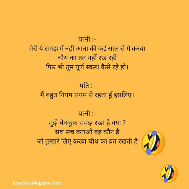 husband wife jokes in hindi || husband wife jokes || tera4fun
