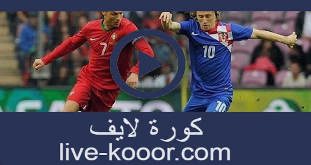مباراة البرتغال وكرواتيا بث مباشر