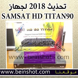 تحديث جديد لجهاز samsat 90 hd titan 2018
