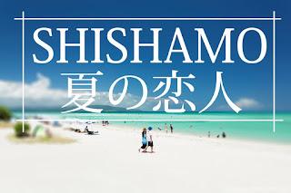 SHISHAMO - Natsu No Koibito 夏の恋人 Lyrics 歌詞 with Romaji