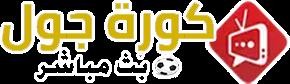 كورة جول - koragoal - kooragoal - koooragoal