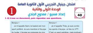 إمتحان جينيال التجريبي الأول لغة فرنسية للثانوية العامة