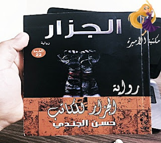 روايه الجزار كاملة pdf - للكاتب حسن الجندى - روايات رعب - مكتبة الأميرة