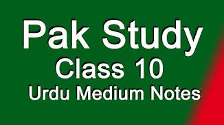 Unique Professor Pak Study Urdu Medium  Notes Class 10