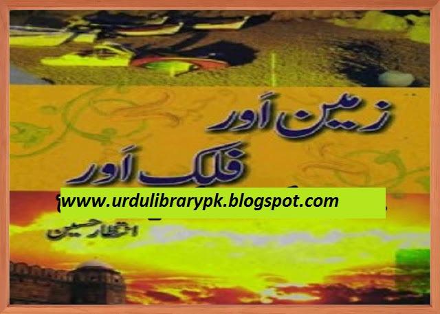 Zameen Aur Falak Aur Urdu PDF Novel By Intizar Hussain