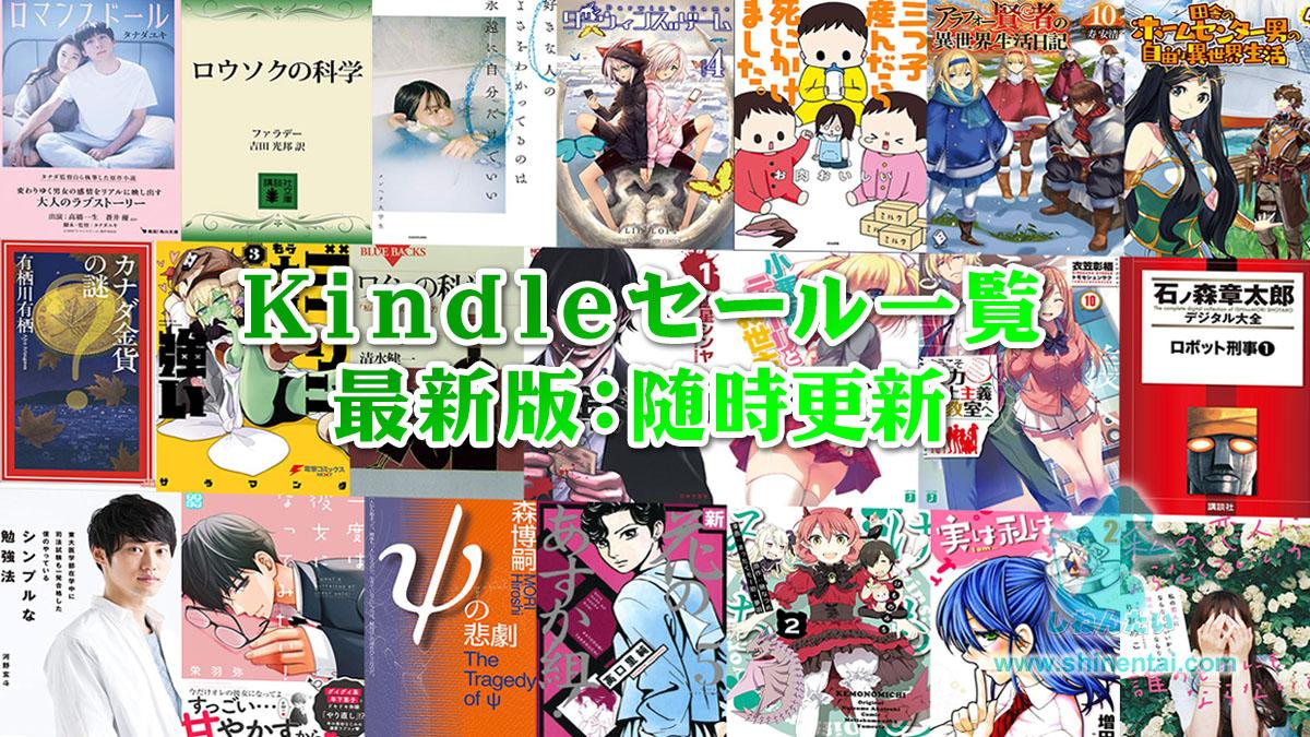 開催中のKindleセール一覧まとめ【常に最新版】ラノベ・小説・異世界マンガ充実ウィーク