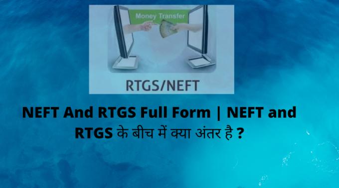 NEFT And RTGS Full Form | NEFT and RTGSके बीच में क्या अंतर है ?