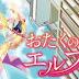 Meguru Ueno: de Hajimete no Gal - Mangá Vai Lançar Seu Novo mangá em 13 de julho