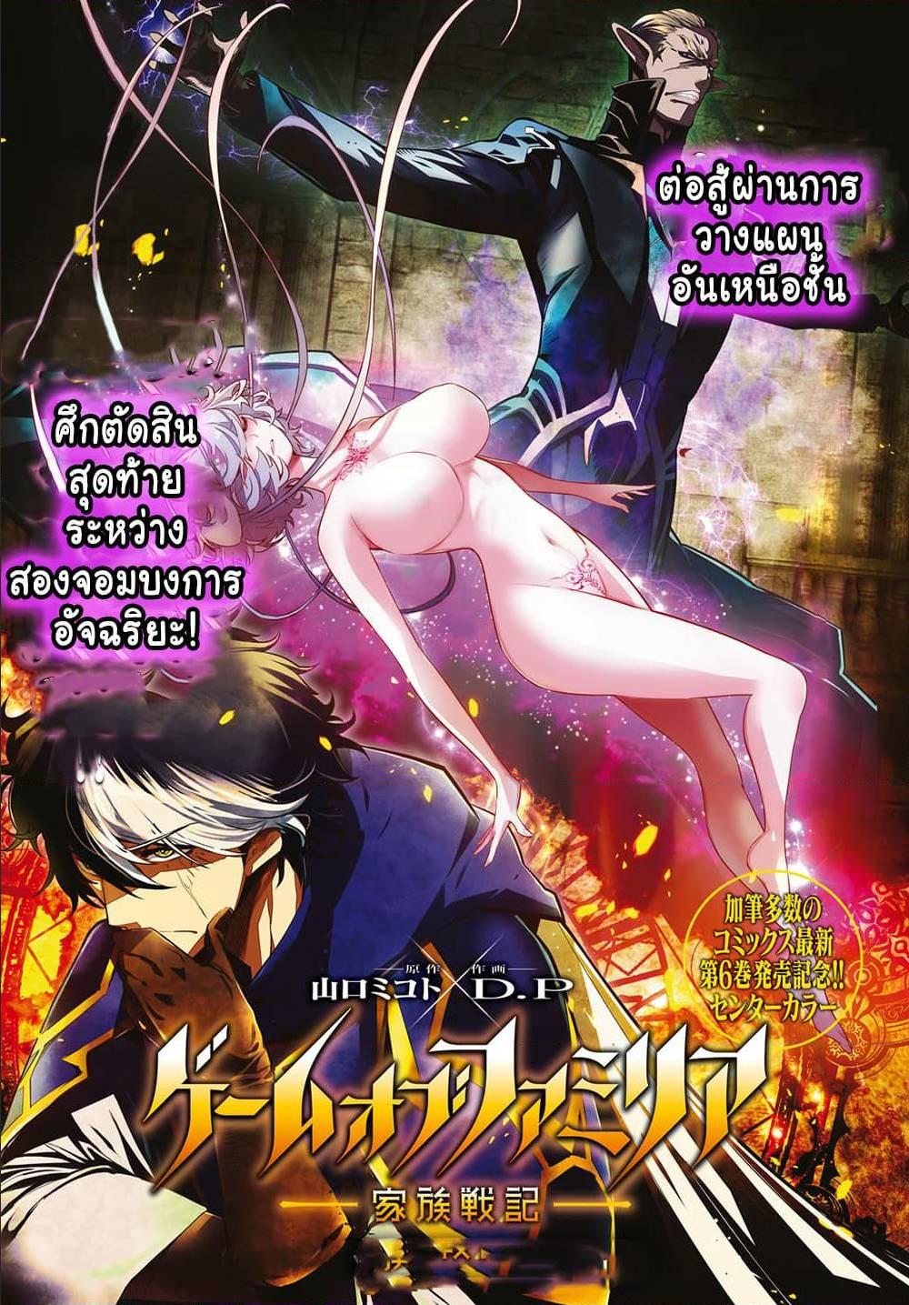 อ่านการ์ตูน Game obu Familia - Family Senki ตอนที่ 30 หน้าที่ 1
