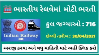 West Central Railway Recruitment For 716 Trade Apprentice Posts 2021
