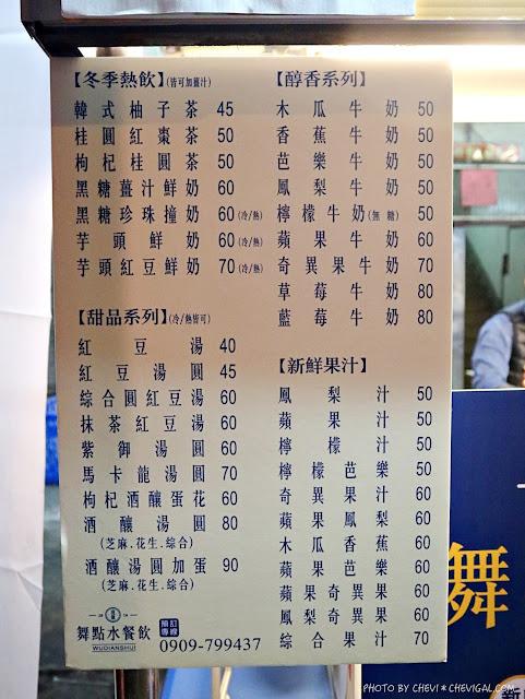 IMG 1129 - 台中烏日│舞點水餐飲,明道花園城新鮮現打果汁推薦,還有特別的馬卡龍湯圓溫暖你的心!