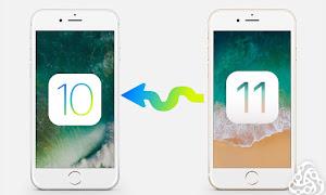 كيفية الرجوع من iOS 11 الى iOS 10 بدون حذف اي شيء من الآيفون او الآيباد