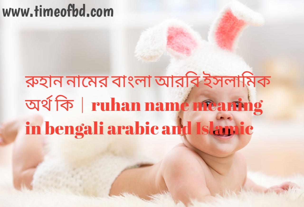 রুহান নামের অর্থ কী, রুহান নামের বাংলা অর্থ কি, রুহান নামের ইসলামিক অর্থ কি, ruhan name meaning in bengali