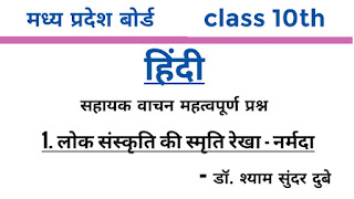 Mp board Hindi important questions class-10th 2020-2021