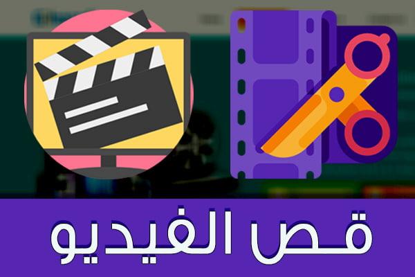 تحميل برنامج قص الفيديو مجاناً و شرح لطريقة استخدامه بسهولة