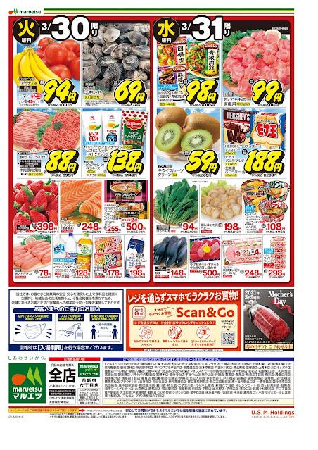 3月30日〜3月31日 チラシ情報 マルエツ/越谷レイクタウン店