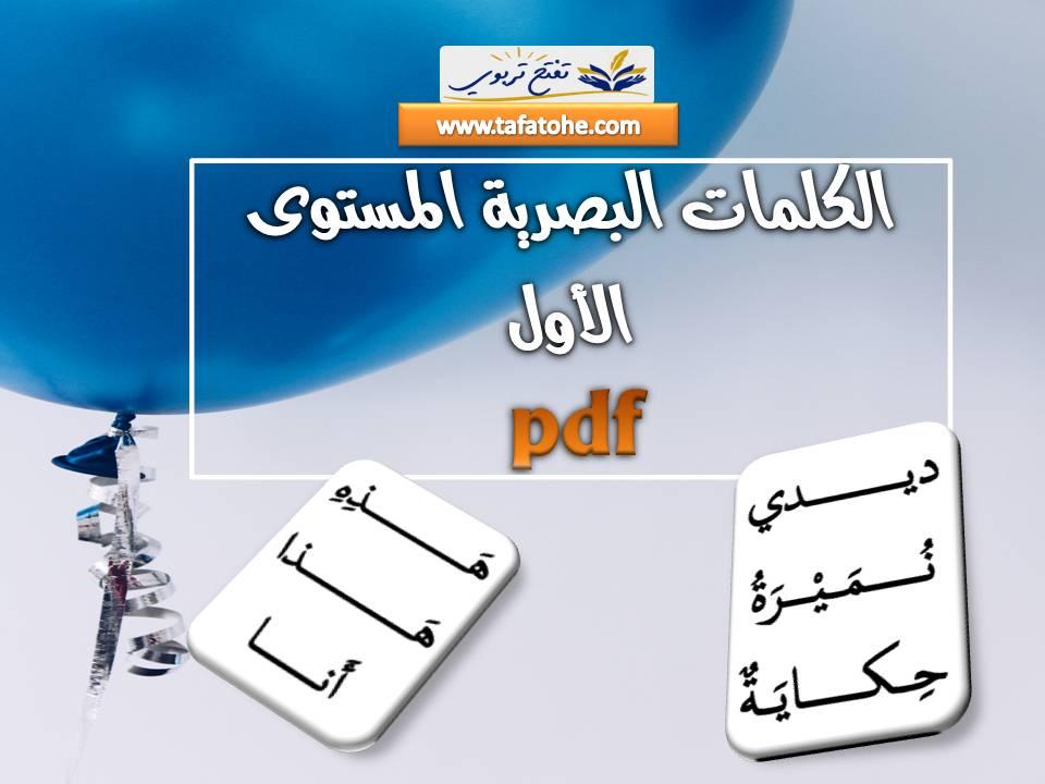 الكلمات البصرية المستوى الاول كتابي في اللغة العربية