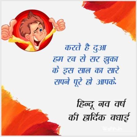 Nav Varsh Shayari