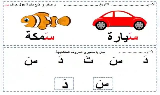 اجمل مذكرة انشطة على الحروف الابجدية العربية لمرحلة كى جى