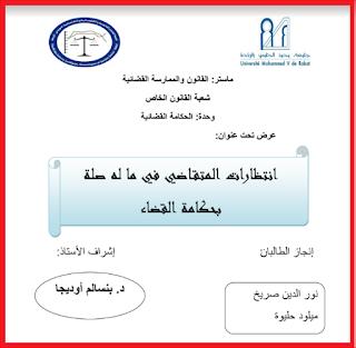 بحث PDF حول : انتظارات المتقاضي في ما له صلة بحكامة القضاء