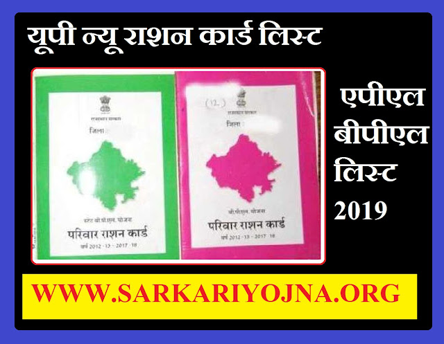ration card list,bpl list 2019,bpl list 2018,bpl ration card,bpl list,ration card list 2019,ration card,ration