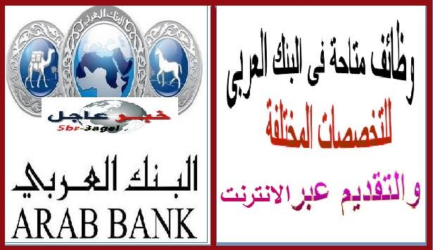 البنك العربى يعلن عن وظائف للذكور والاناث ذوى المؤهلات العليا والتقديم على الانترنت