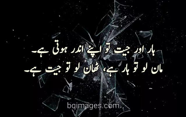 beautiful quotes in Urdu