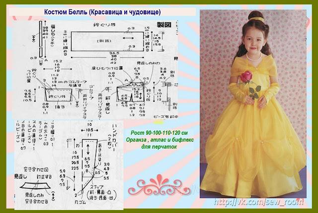 patrones Disfraz de Bella para coser en casa