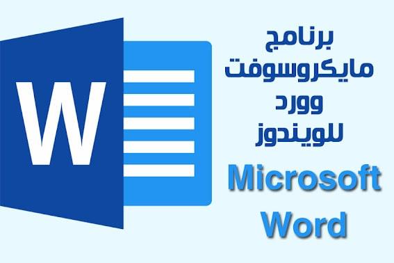 برنامج مايكروسوفت وورد Microsoft Word للويندوز