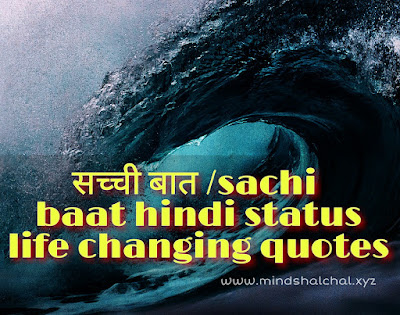 hindi status on life  2020/ motivational status in hindi 2020
