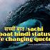 hindi status on life top 50+ लाजवाब लाइफ   कोट्स....