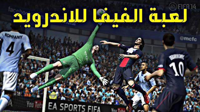 اخيرا تحميل لعبة FIFA 2020 النسخة الكاملة للاندرويد بجرافيك اسطوري مع احدث الانتقالات و الاطقم