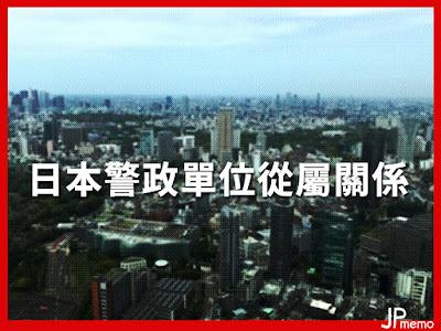002-japan-police-system-jpmemo