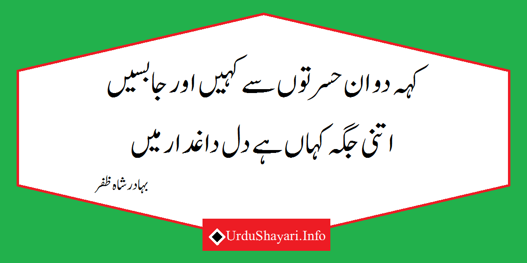 Shayari in urdu - 2 lines poetry image hasrat shayari by bahadar shah zafar