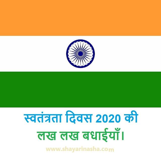 Happy Swatantrata Diwas 2020