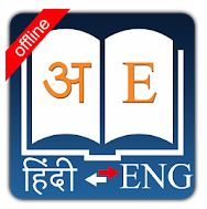english to hindi dictinary