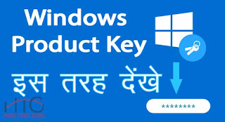Windows Product Key Kaise Find Kare Computer me