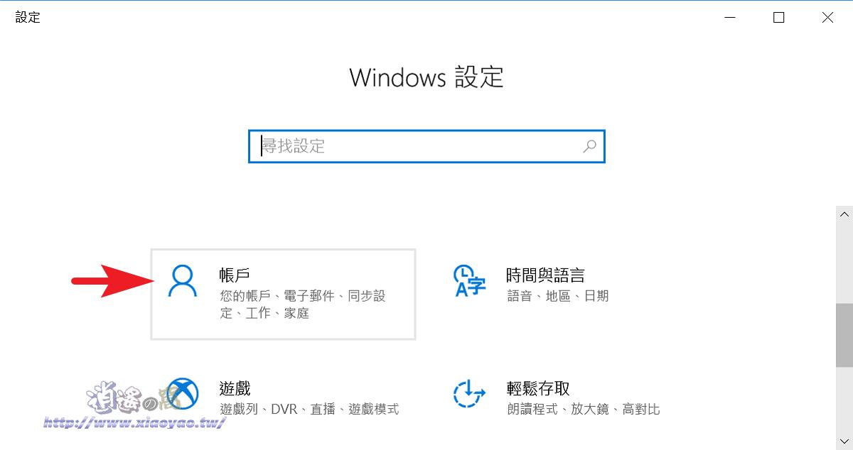 Windows10 從微軟帳戶改為本機帳戶登入