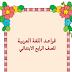 كتاب قواعد اللغة العربية للصف الرابع الأبتدائي المنهج الجديد 2017- 2018