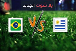 نتيجة مباراة أوروجواي والبرازيل اليوم الأربعاء بتاريخ 18-11-2020 تصفيات كأس العالم: أمريكا الجنوبية