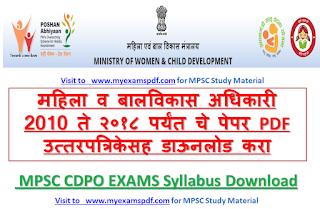 MPSC Mahila Bal Vikas Adhikari Syllabus and Exam Papers and Answer Keys