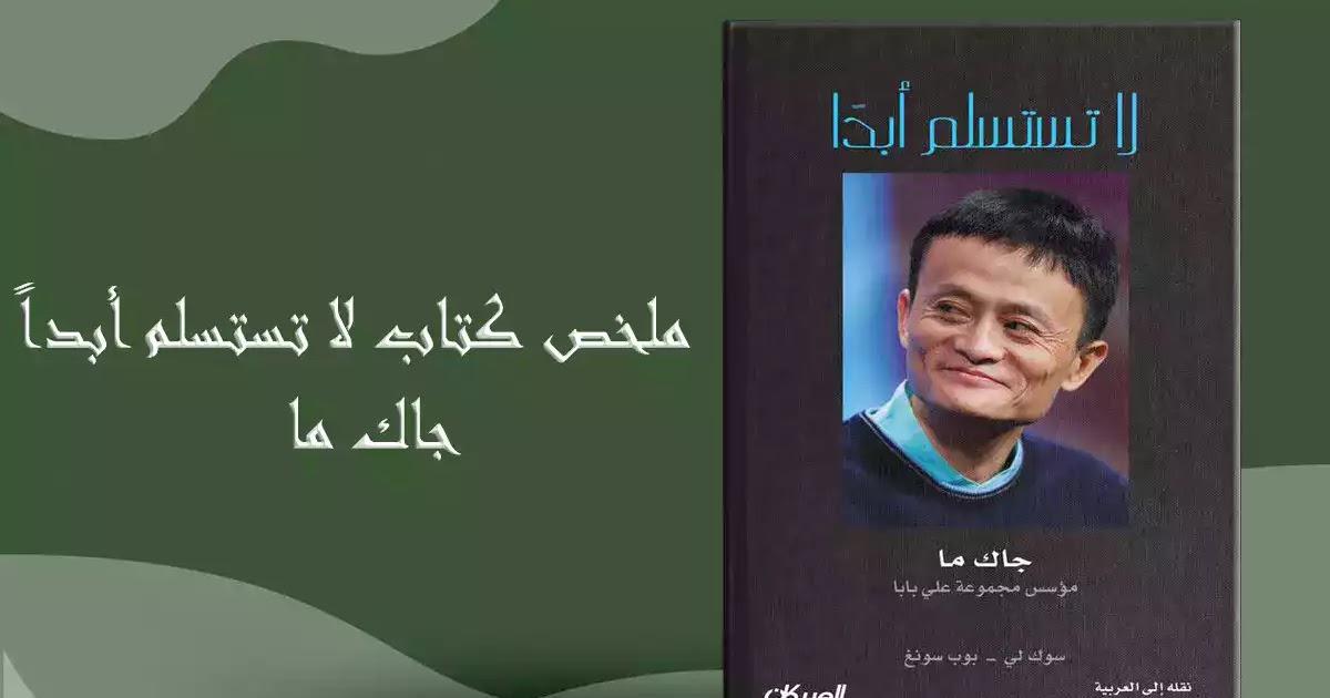 كتاب لا تستسلم ابدا جاك ما pdf