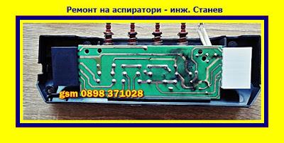 Ремонт на битова техника в София, Ремонт на битова техника, Ремонт на аспиратор, Ремонт на платка на аспиратор, Ремонт на аспиратори, Ремонт на електроуреди, Сервиз,