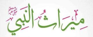 """البرنامج الاسلامى الرائع """"ميراث النبي"""" تنبيهات صوتيه بالاذكار والصلاة و قيام الليل و الأحاديث"""