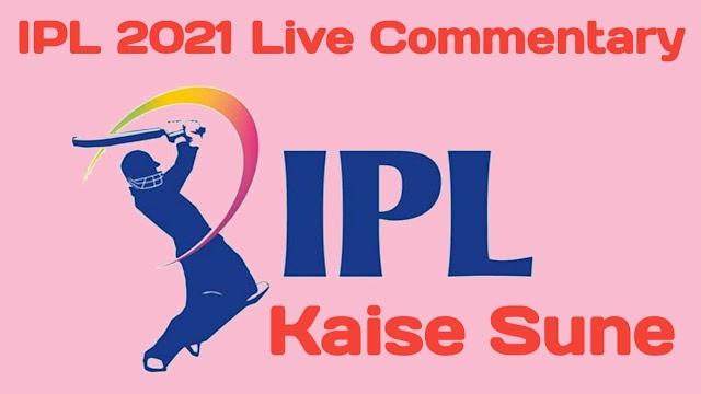 IPL 2021 Live Commentary Kaise Sune – IPL Radio Commentary