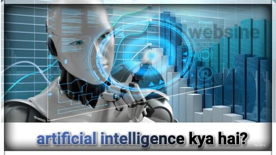 Artificial intelligence क्या है तथा इसके फायदे और नुकसान।