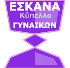 Η κλήρωση του κυπέλλου γυναικών 2019-20