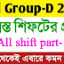 Railway Group D 2018 All Shift Question Bangla, Most important for Group D 2019